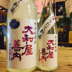 大和屋善内しぼりたて新酒純米生原酒