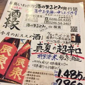 まるとみ発行誌酒縁7月文月編