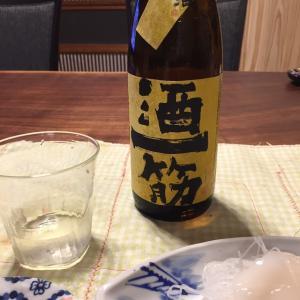 酒一筋純米酒を呑んでます