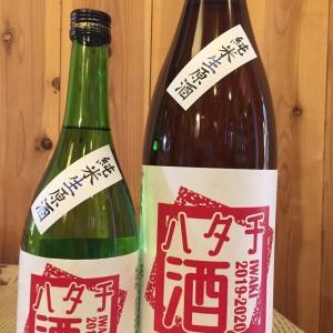 いわきハタチ酒純米生原酒