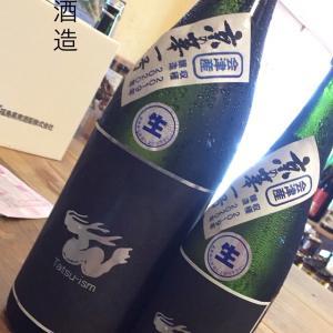 京の華辰ラベル純米吟醸Black生