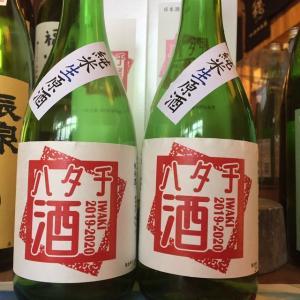 明日はいわきハタチ酒稲刈り編です