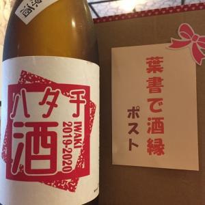 葉書で酒縁 いわきハタチ酒純米生原酒