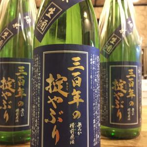 三百年の掟やぶり純米生酒