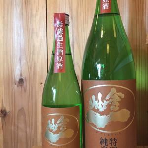 会州一酒造 特別純米無濾過生原酒