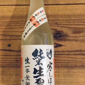 秋田県鈴木酒造 秀よし 純米生原酒