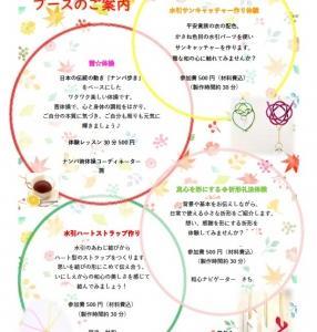 12/15 第二回和心フェスティバル