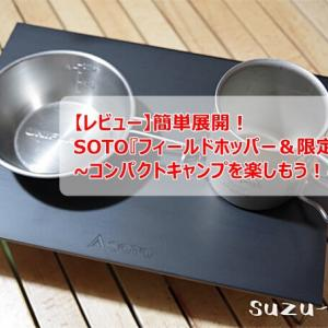 コンパクトなテーブルSOTO「フィールドホッパー」買いました!これだけでソロキャンできる??