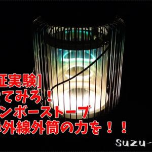 トヨトミ レインボーストーブのガラス外筒を交換してその効果を調べてみた!