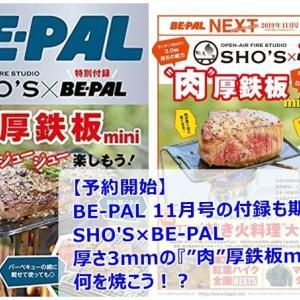 """【予約開始】速報!BE-PAL(ビーパル)2019年11月号 『""""肉""""厚鉄板 mini』ゲットだぜ!!"""