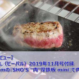 BE-PAL(ビーパル)11月号付録。肉厚鉄板miniを早速レビュー&実食!!