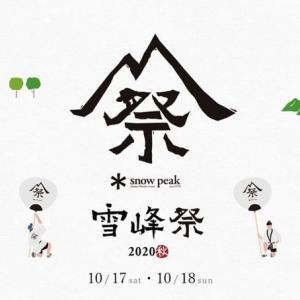 10月17日に『スノーピーク 雪峰祭 2020 秋』がはっじまるよ~!!今回の限定アイテムは…??