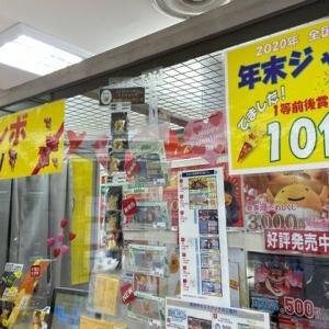 取らぬ狸の10億円!!!!!!!!!!