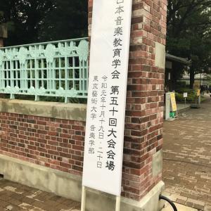 いろいろな視点から考える音楽教育【日本音楽教育学会】