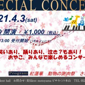 【激レア!】あき先生がコンサートで歌うって!?【親子コンサート】