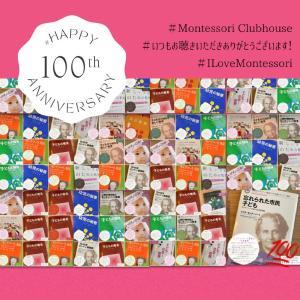 ♪【101回目のスピーカータイムスペシャル】お陰様で本日、『Montessori C...