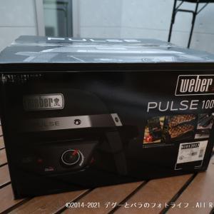 おうちバーベキューにWEBERの電気式グリルPLUSE1000を購入