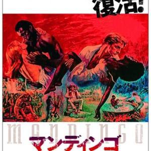 マンディンゴ(1975年)