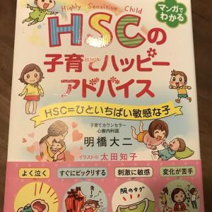 HSCの子どもを育てるとき。