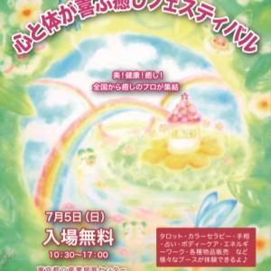 7月の東京浅草イベント、残席1名様です。