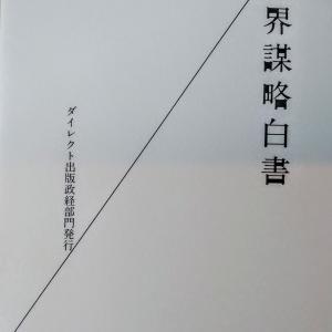 2019年9月24日投稿「世界謀略白書」丸谷元人著 2019年4月発行