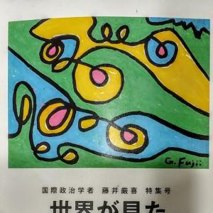 Renaissance 世界が見た「日本」という国家(アメリカ国際政治学者 藤井厳喜 特集号)