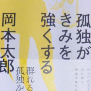 「孤独がきみを強くする 群れるな。孤独を選べ。」 岡本太郎著