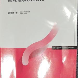 「国際理解のために」高橋和夫著 2019年発行 まえがき&1│ユダヤ教、キリスト教、イスラム教