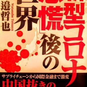 「新型コロナ恐慌」後の世界❶ 渡邉哲也著 2020年3月発行