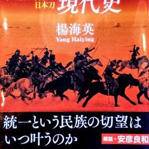「モンゴル騎兵の現代史」チベットに舞う日本刀❸ 楊海英著 2020年3月発行