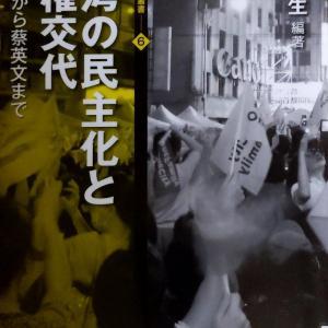 「台湾の民主化と政権交代 蒋介石から蔡英文まで」編者 浅野和夫 令和元年十二月発行