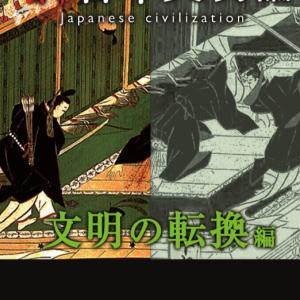 新日本文明論「文明の転換編」第六章  藤井厳喜