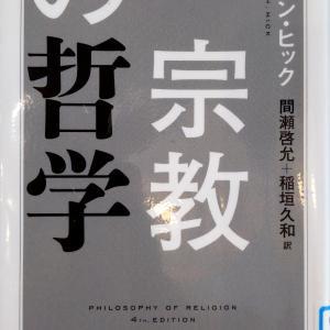 「宗教の哲学」ジョン・ヒック著 1963年初版発刊
