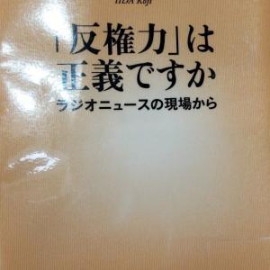 「反権力」は正義ですか ラジオニュースの現場から 飯田浩司著 2020年1月発行