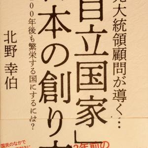元大統領顧問が導く・・「自立国家日本の造り方」 北野幸伯著 2020年発行