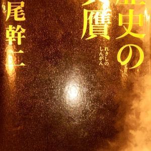 「歴史の真贋」❶ 西尾幹二著 2020年発行