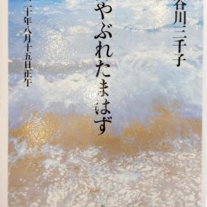 「神やぶれたまはず」 第八章 三島由紀夫『英霊の聲』 長谷川三千子著 2013年発行