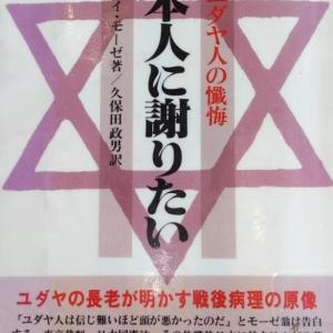 「日本人に謝りたい あるユダヤ人の懺悔」3. モルデカイ・モーゼ著 昭和54年発行