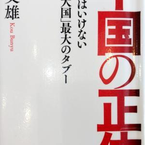 中国の正体 知ってはいけない「歴史大国のタブー」❶ 黄文雄著 2020年発行
