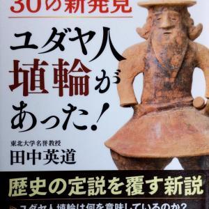 「ユダヤ人埴輪があった!」田中英道著(東北大学名誉教) 2019年発行