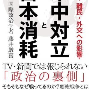 「米中対立と日本消耗」第1章・第2章 / 藤井厳喜著 2020年発行