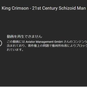 King Crimson - 21st Century Schizoid Man (1969年)