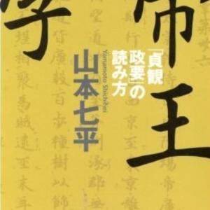 帝王学[定観政要]の読み方① 山本七平著 昭和58年発行