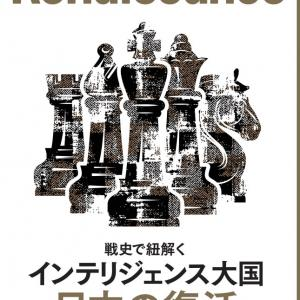 ルネサンス 2021.6 vol8「歴史で紐解くインテリジェンス大国 日本の復活」❶