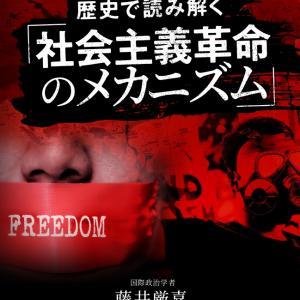 歴史で読み解く「社会主義革命のメカニズム」藤井厳喜