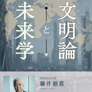 感染症で読み解く「文明論と未来学」藤井厳喜