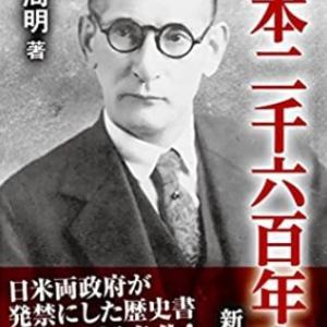 「日本二千六百年史」❹ 大川周明著 昭和十四年出版