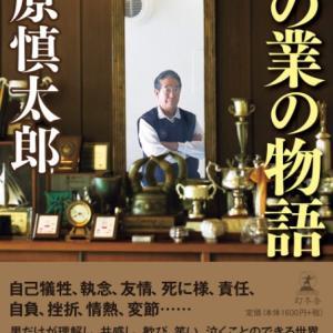 「男の業の物語」石原慎太郎著 ➋ 2020年12月発行