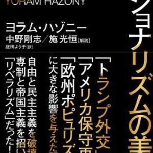 「ナショナリズムの美徳」➋ ヨラム・ハゾニー著 2021年発行