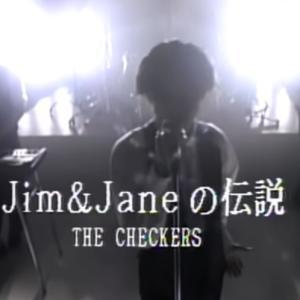 チェッカーズ「Jim&Janeの伝説」MV